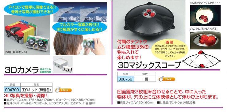 3Dカメラ工作キット|3Dマジックスコープ