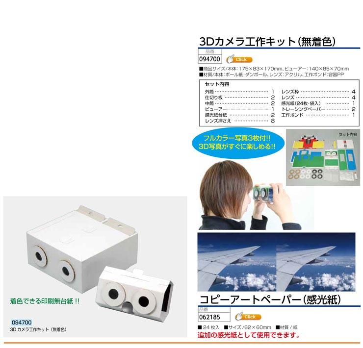 3Dカメラ工作キット