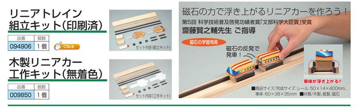 リニアトレイン組立キット(印刷済 木製リニアカー工作キット)