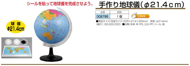 手作り地球儀 φ21.4cm