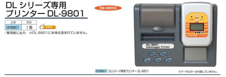 DLシリーズ専用プリンター DL-9801