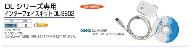 DLシリーズ専用インターフェイスキット DL-9802