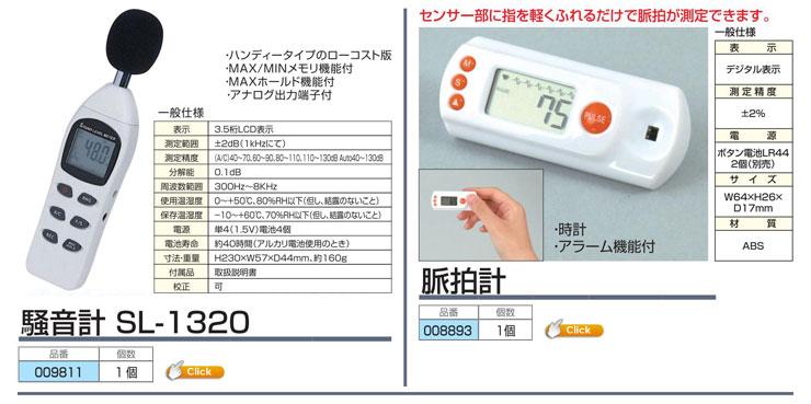 騒音計 SL-1320 脈拍計