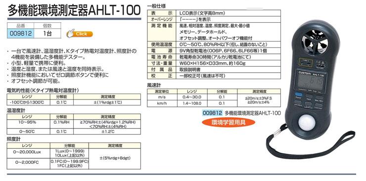 多機能環境測定器AHLT-100