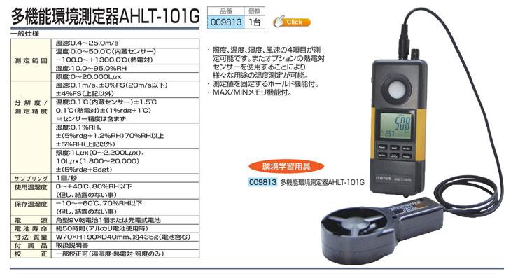 多機能環境測定器AHLT-101G