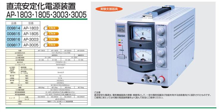直流安定化電源装置AP-1803 AP-1805 AP-3003 AP-3005