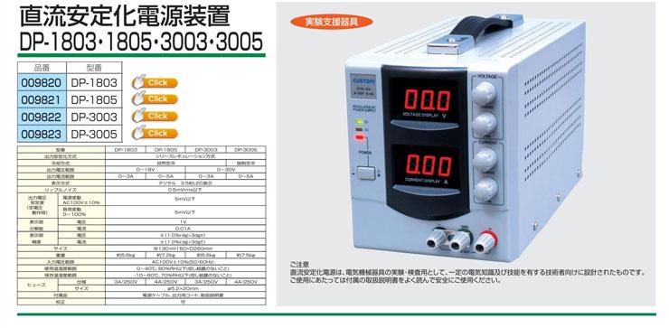 直流安定化電源装置DP-1803 直流安定化電源装置DP-1805 DP-3003 DP-3005