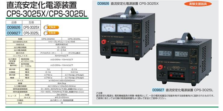 直流安定化電源装置CPS-3025X 直流安定化電源装置CPS-3025L