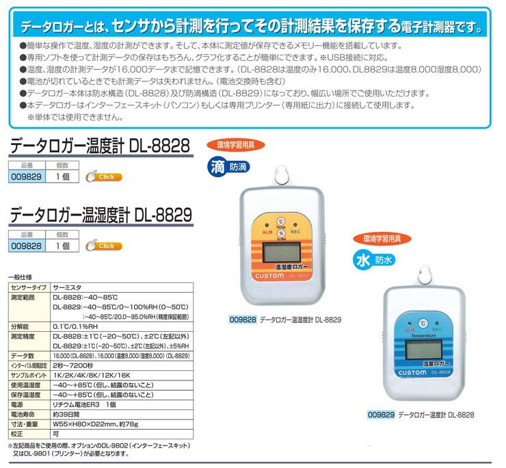 データロガー温度計 DL-8828|データロガー温湿度計 DL-8829