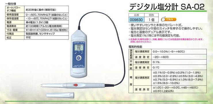 デジタル塩分計 SA-02