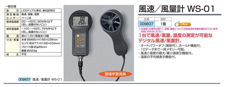 風速/風量計 WS-01