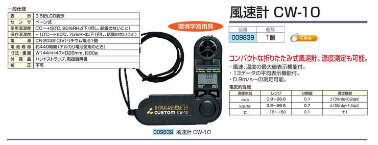 風速計CW-10