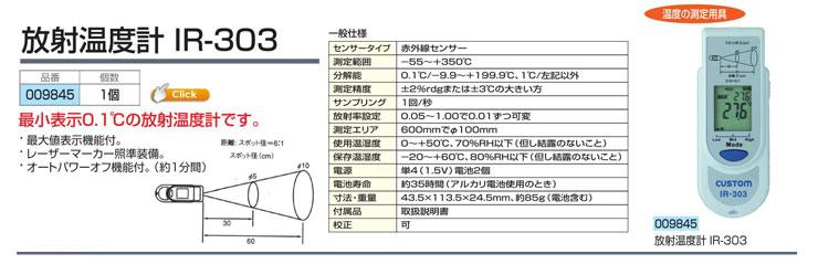 放射温度計 IR-303