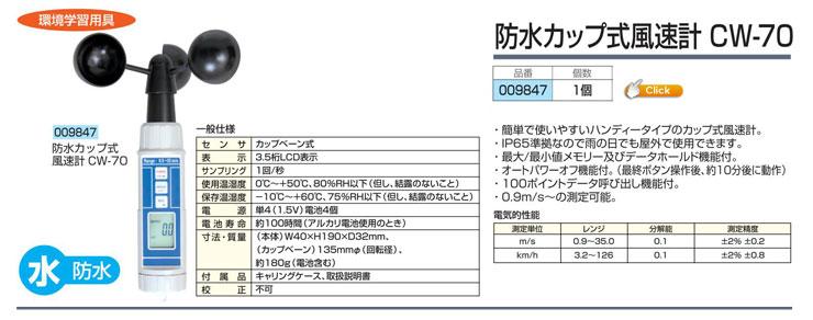 防水カップ式風速計 CW-70
