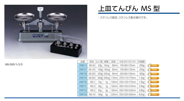 上皿てんびん MS型 MS-50|MS-100|MS-200|MS-500|MS型 MS-1|MS型 MS-2|MS-5|MS-10~