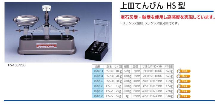上皿てんびん HS型 HS-100|HS-200|HS-500|HS-1|HS-2|HS-5