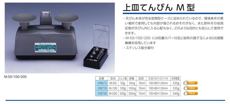 上皿てんびん M型 M-50|M-100|M-200