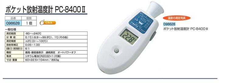 ポケット放射温度計 PC-8400 II