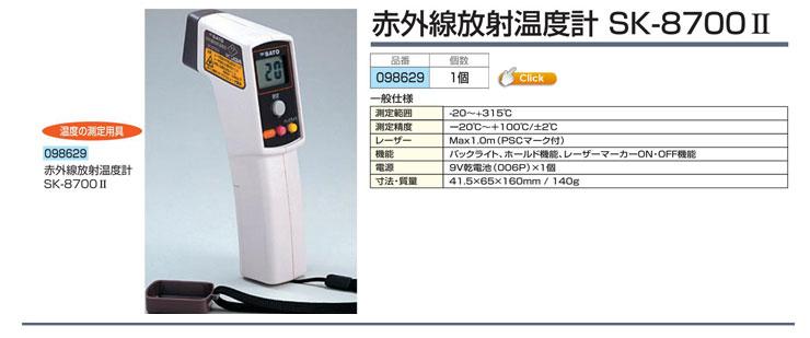 赤外線放射温度計 SK-8700 II