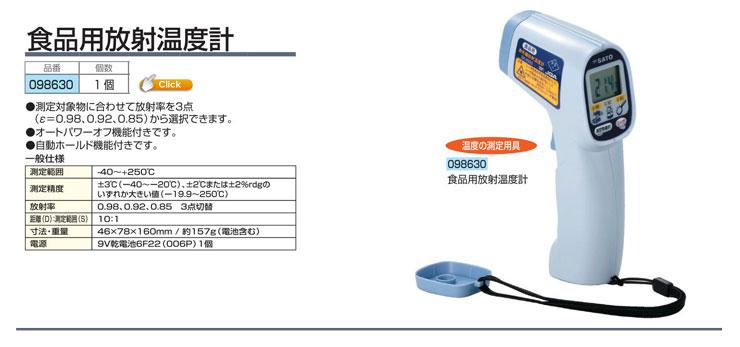 食品用放射温度計