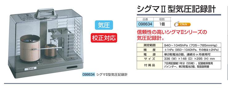 シグマll型 気圧 記録計