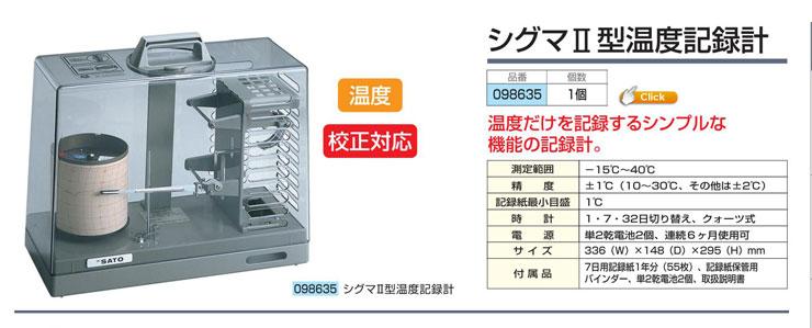 シグマll型 温度 記録計