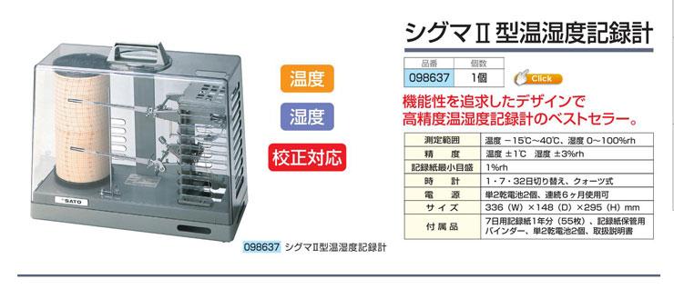 シグマll型 温湿度 記録計