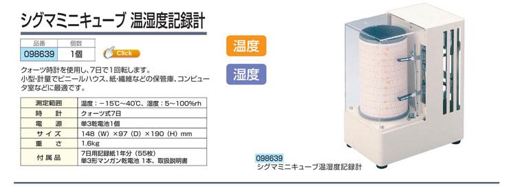 シグマミニキューブ 温湿度 記録計