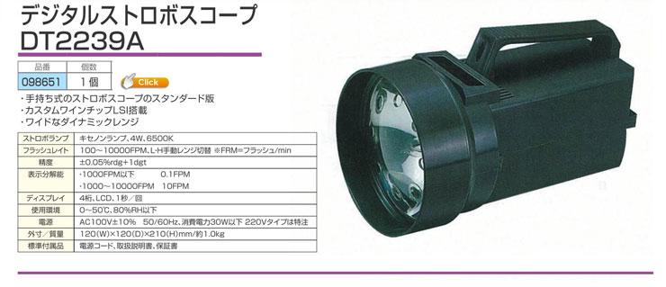 デジタルストロボスコープ DT-2239A