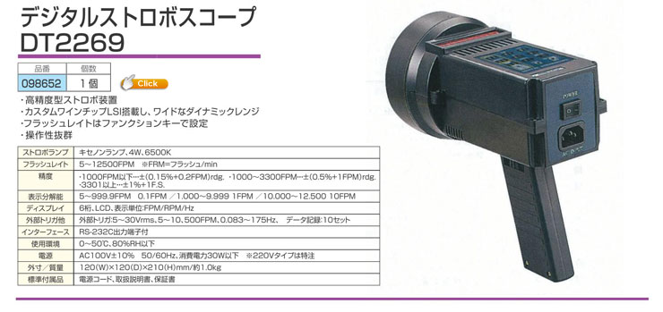 デジタルストロボスコープ DT-2269