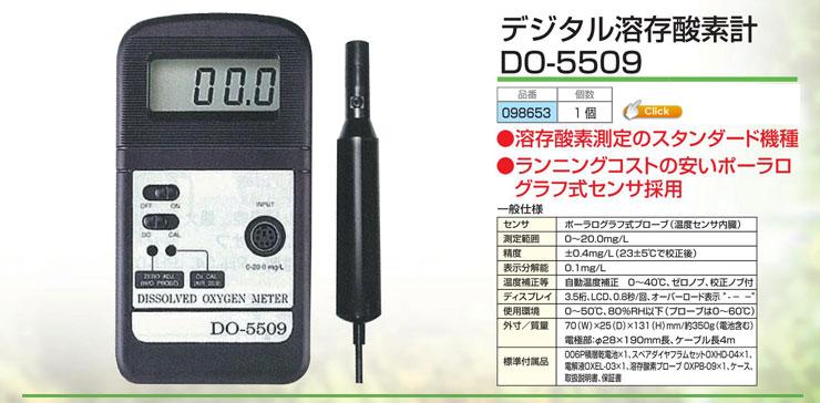 デジタル溶存酸素計 DO-5509
