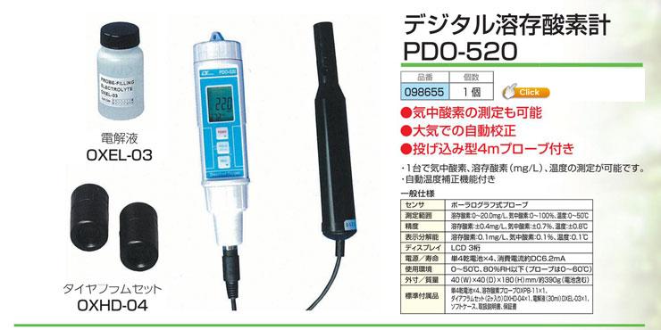 デジタル溶存酸素計 PDO-520