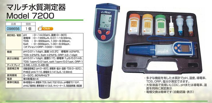マルチ水質測定器 Model7200