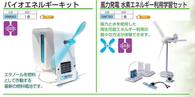 バイオエネルギーキット|風力発電 水素エネルギー利用学習セット