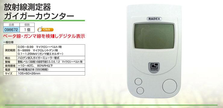 放射線測定器 ガイガーカウンター