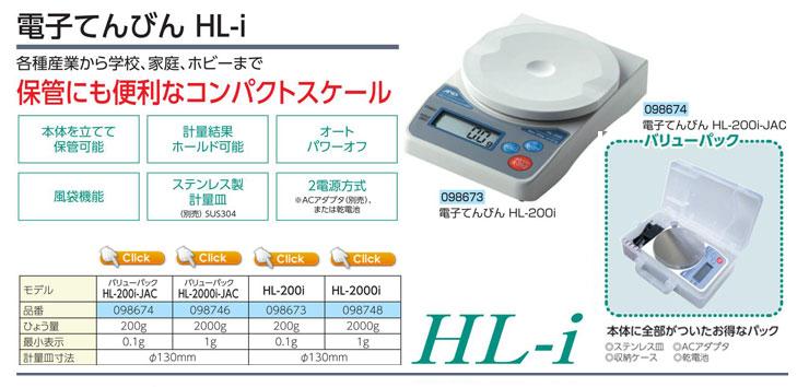 電子てんびん バリューパック HL-200i-JAC|HL-2000i-JAC|HL-200i|HL-2000i