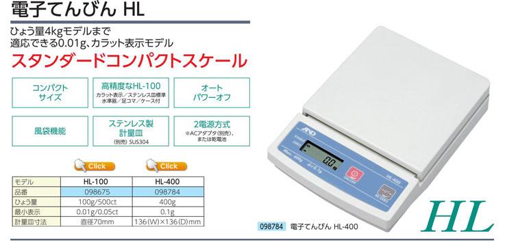電子てんびん HL-100| HL-400
