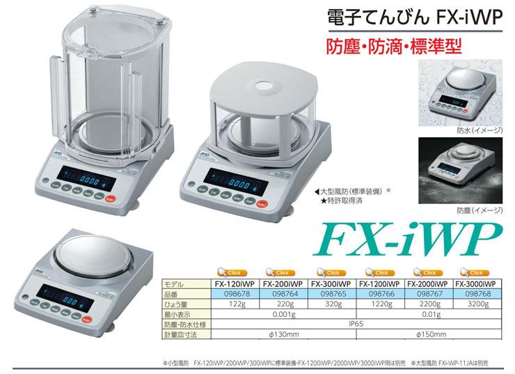 電子てんびん FX-120iWP|バリューパック HL-200i-JAC|FX-300iWP|FX-1200iWP|FX-2000iWP|FX-3000iWP