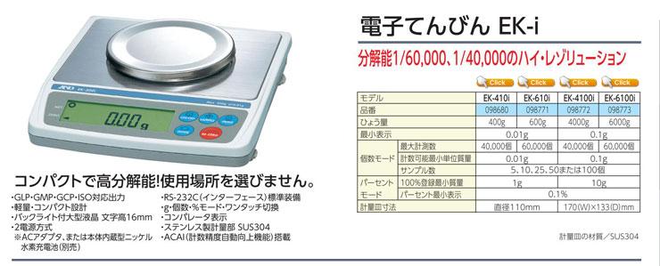 電子てんびん EK-410i|EK-610i|EK-4100i|EK-6100i