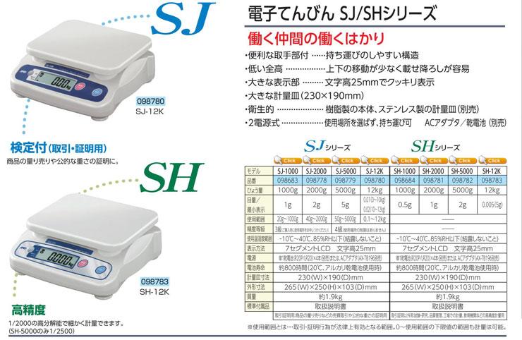 電子てんびん SJ-1000|SJ-2000|SJ-5000|SJ-12K|SH-1000|SH-2000|SH-5000|