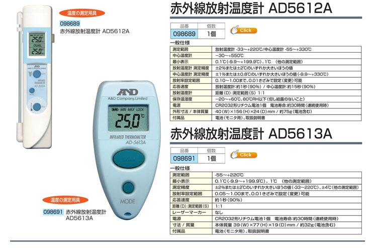 赤外線放射温度計 AD-5612A|赤外線放射温度計 AD-5613A