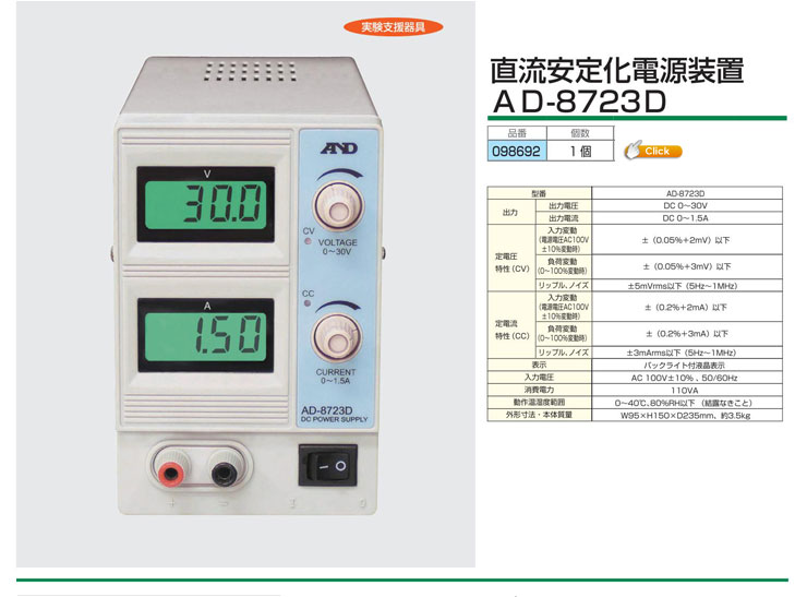 直流安定化電源 AD-8723D