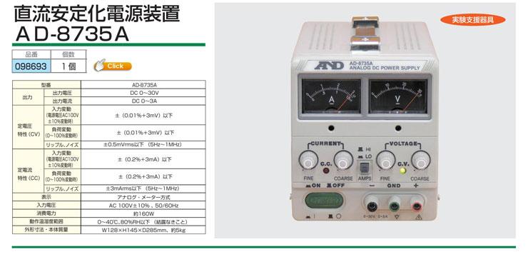 直流安定化電源 AD-8735A 直流安定化電源 AD-8724D