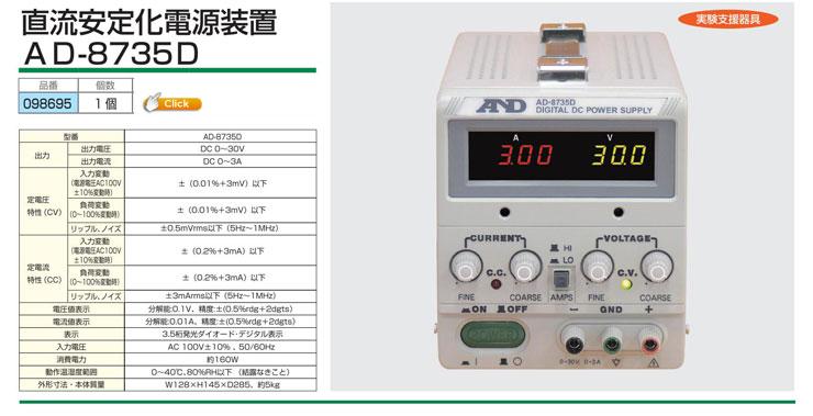 直流安定化電源 AD-8735D