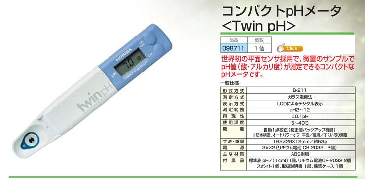 コンパクトpHメータ Twin pH