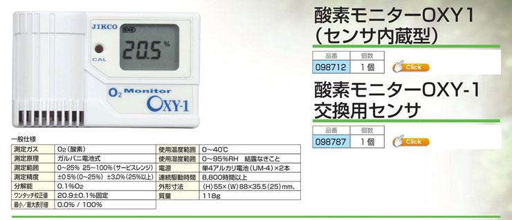 酸素モニターOXY-1(センサ内蔵型|酸素モニター OXY-1交換用センサ)