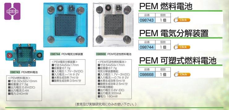 PEM燃料電池|PEM電気分解装置|小型燃料電池&電気分解装置 PEM可塑性燃料電池