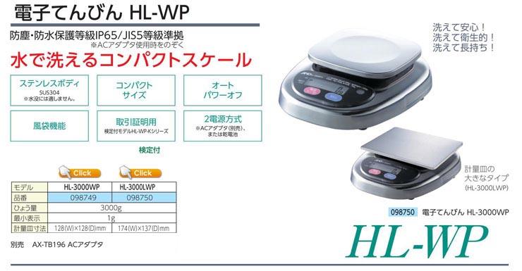 電子てんびん HL-3000WP|HL-3000LWP|HL-2000WP-K