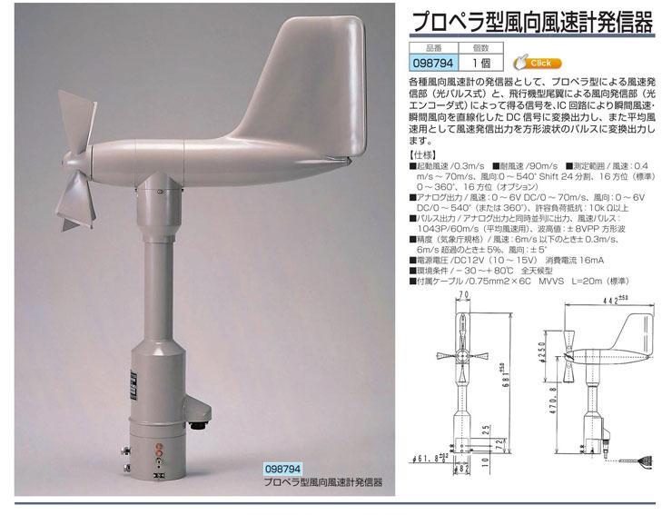 小型風向風速センサ(30-T)