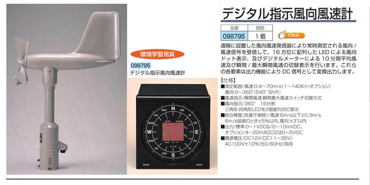 デジタル指示風向風速計(30-553B)
